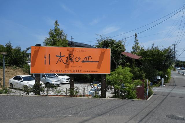 【5位】糸島の大人気フレンチビュッフェのお店